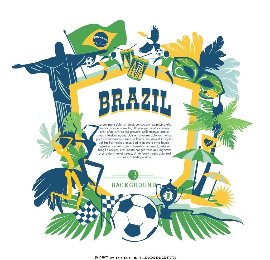 足球运动员 人物剪影 巴西国旗图案 手绘 世界杯背景 世界杯宣传 巴西图片
