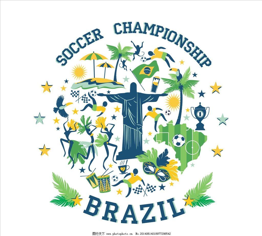 2014世界杯 足球运动员 人物剪影 巴西国旗图案 手绘 世界杯背景 世界