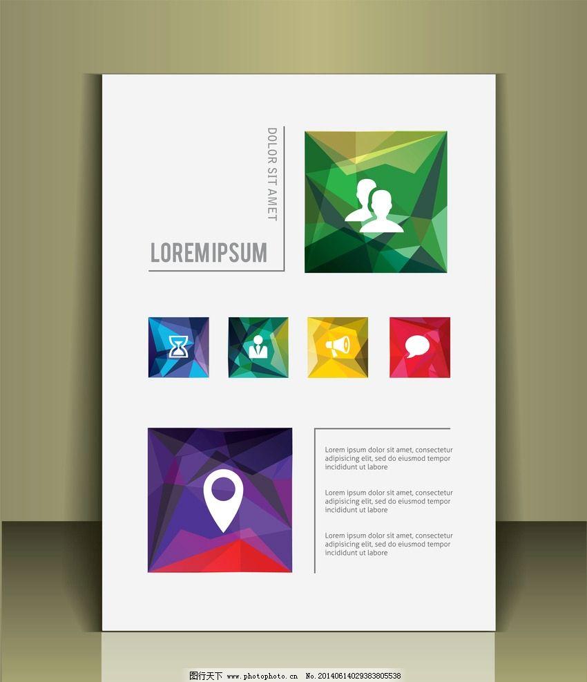 精美封面 欧式封面 画册版式 画册模板 书封面 简洁封面 简约风格