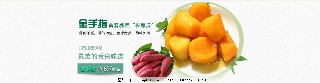 水果淘宝主图 红薯主图 淘宝首图 水果食物 白色