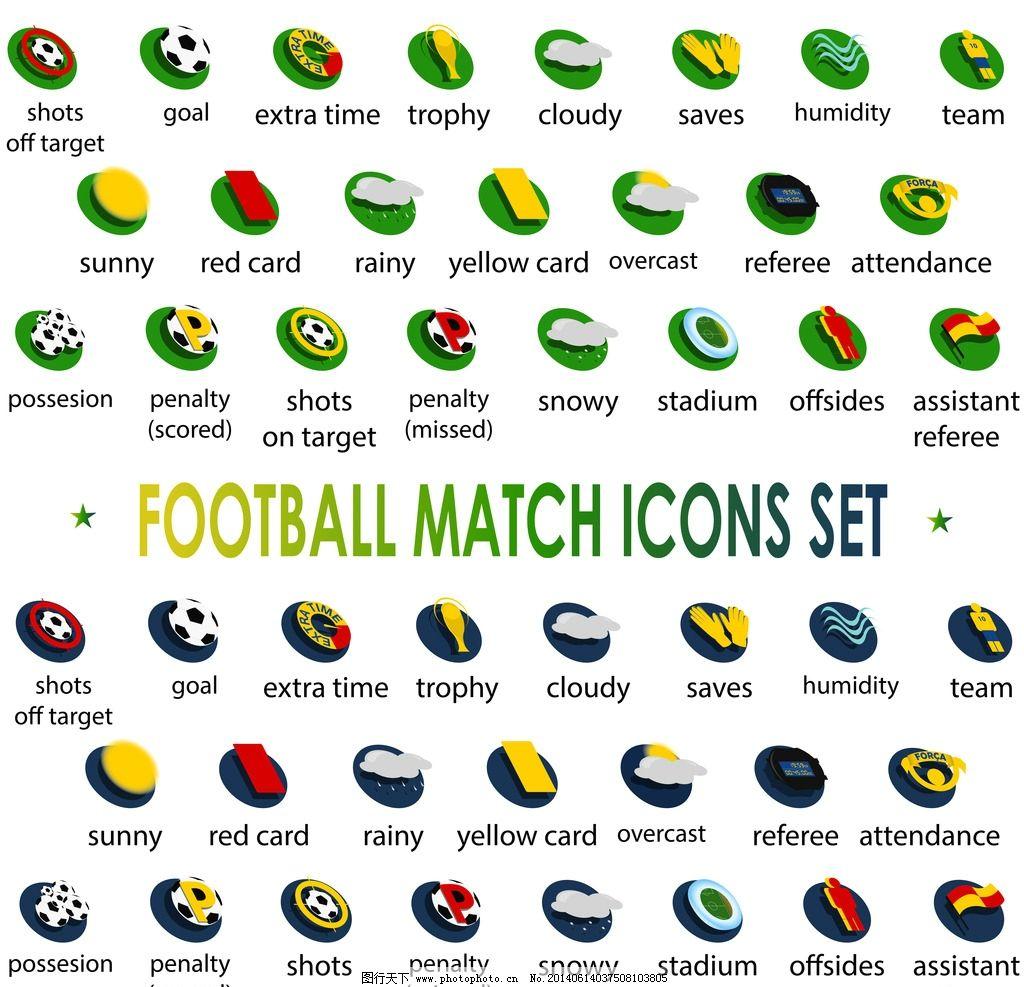 足球世界杯 2014世界杯 图标 标签 手绘 世界杯背景 世界杯宣传 巴西