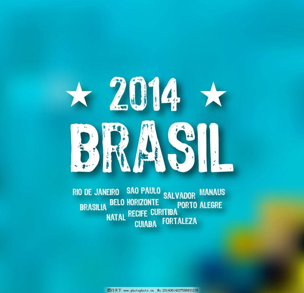 足球世界杯 手绘 世界杯背景 世界杯宣传 巴西世界杯 世界杯海报