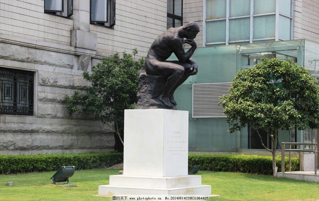 思考者 上海 图书馆 雕塑 铜 建筑园林 摄影 72dpi jpg