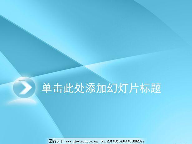 苹果风格蓝色质感免费下载 ppt幻灯片 ppt模板 ppt模板 浅蓝色ppt文件
