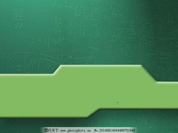 绿色黑板ppt模板图片