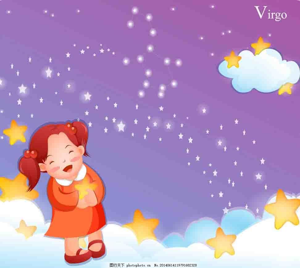处女座矢量素材 女孩 星星 卡通 手绘 紫色