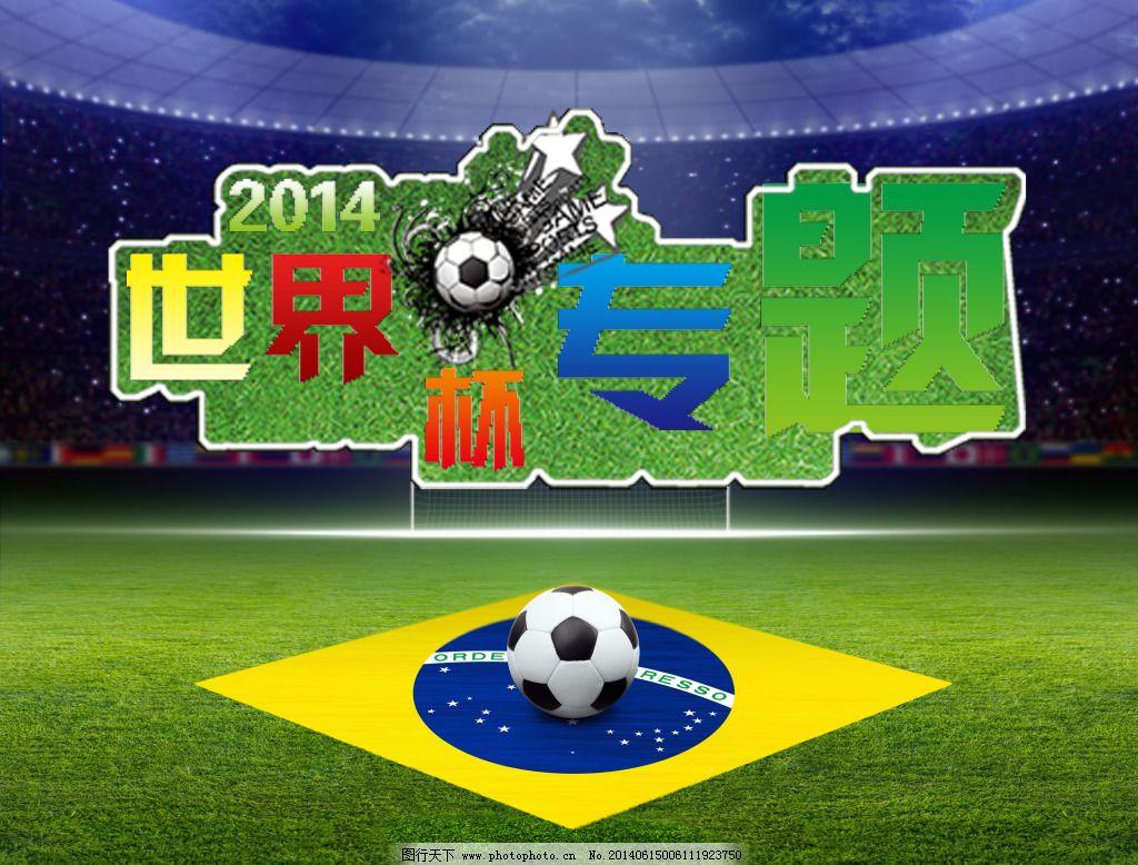 世界杯专题活动广告横幅图片
