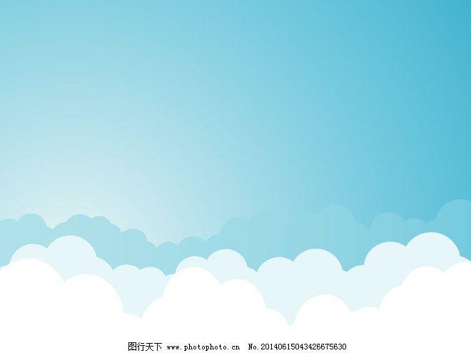 卡通创意天空ppt