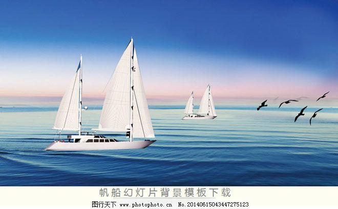 天空 一帆风顺 游艇 一帆风顺 海洋 蔚蓝色 天空 游艇 ppt ppt背景图片