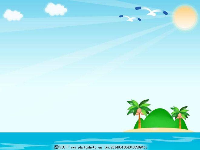 海南岛卡通设计ppt