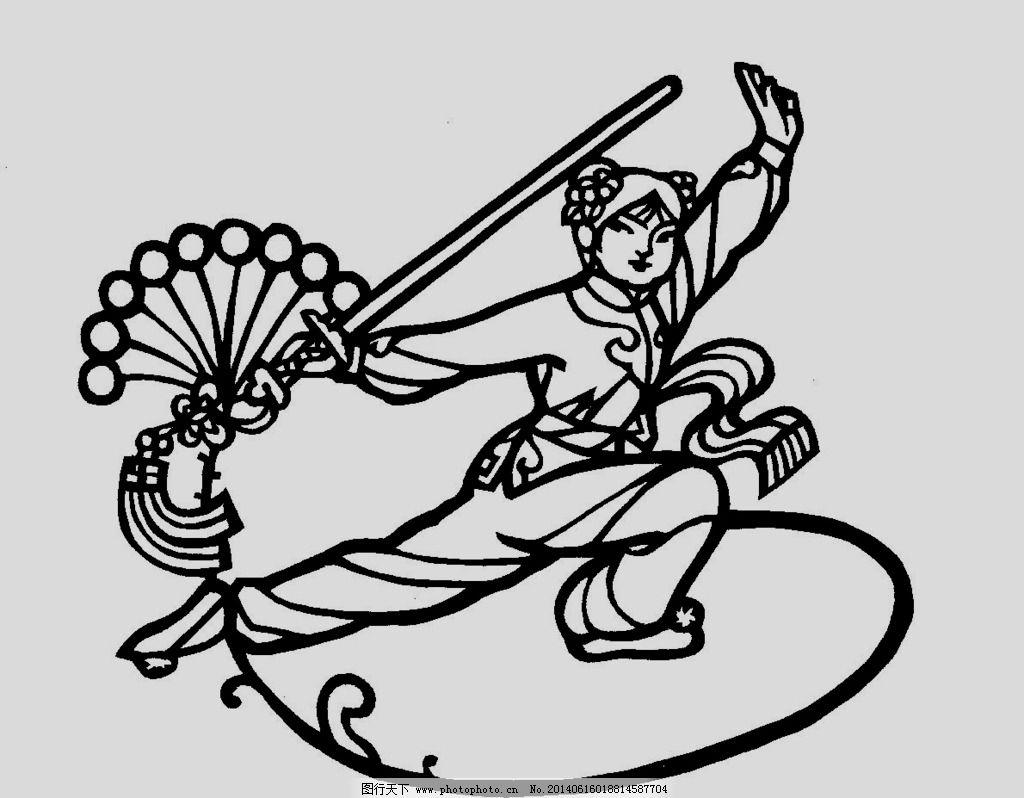 民俗文化剪纸 民俗文化 舞剑 剪纸图案 手工 小孩 传统文化 文化艺术
