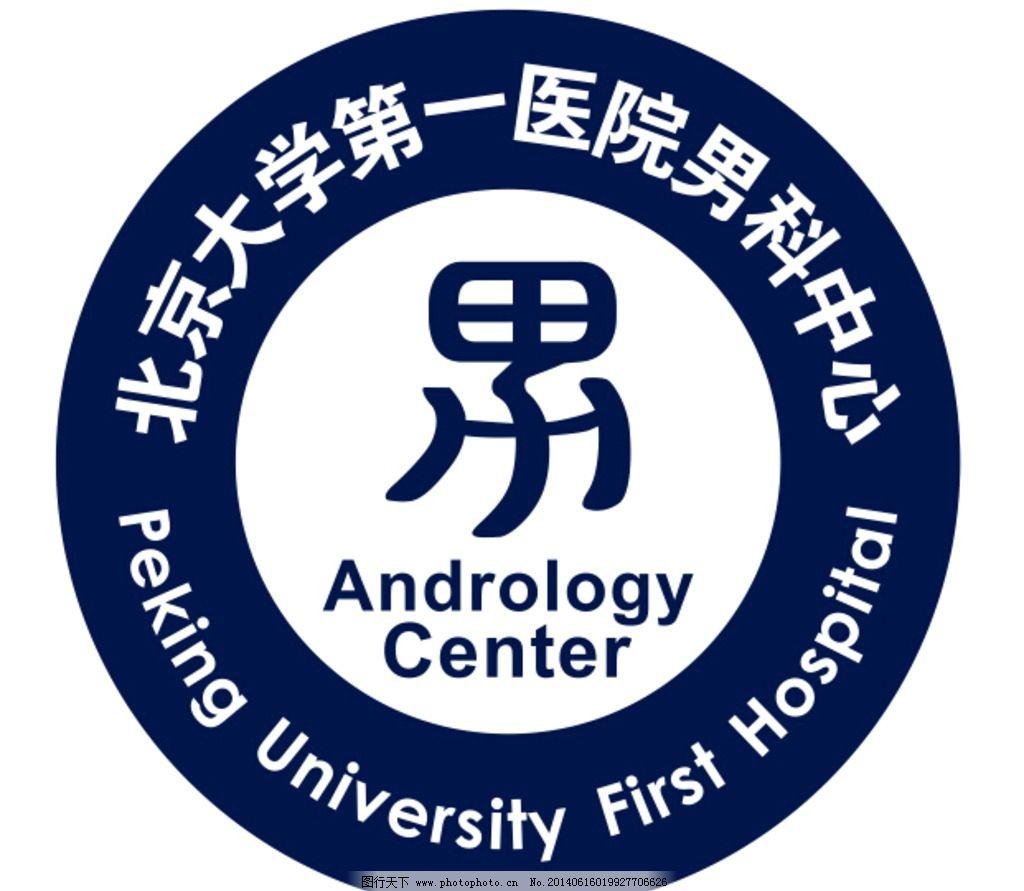 北京第一医院 北京大学男科 第一医院男科 北京大学医院 企业logo标志