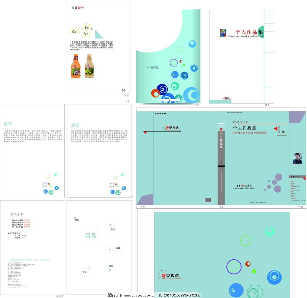 个人作品集书籍 书籍装帧设计 封面设计 书脊 内页 扉页 封套设计图片