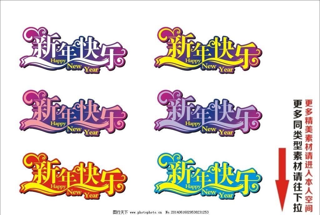 艺术字矢量 艺术字标题 标题 标题设计 标题矢量 标题矢量设计 美术字