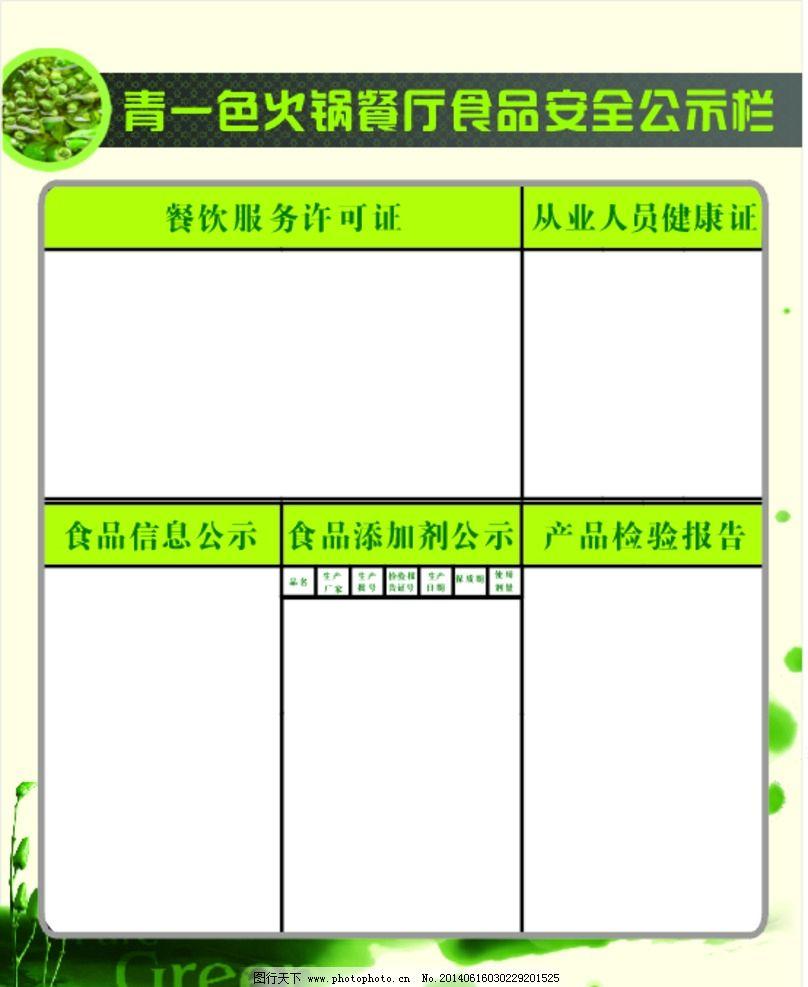 色食品标���(9�d_青一色食品安全公示栏图片