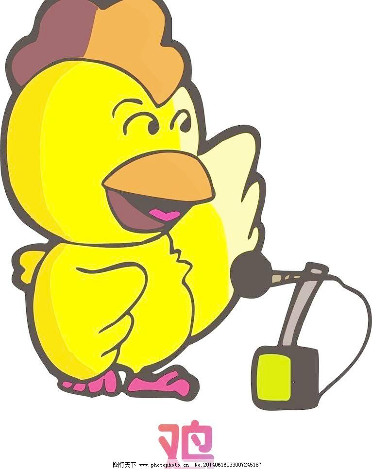 彩色十二生肖卡通鸡图片