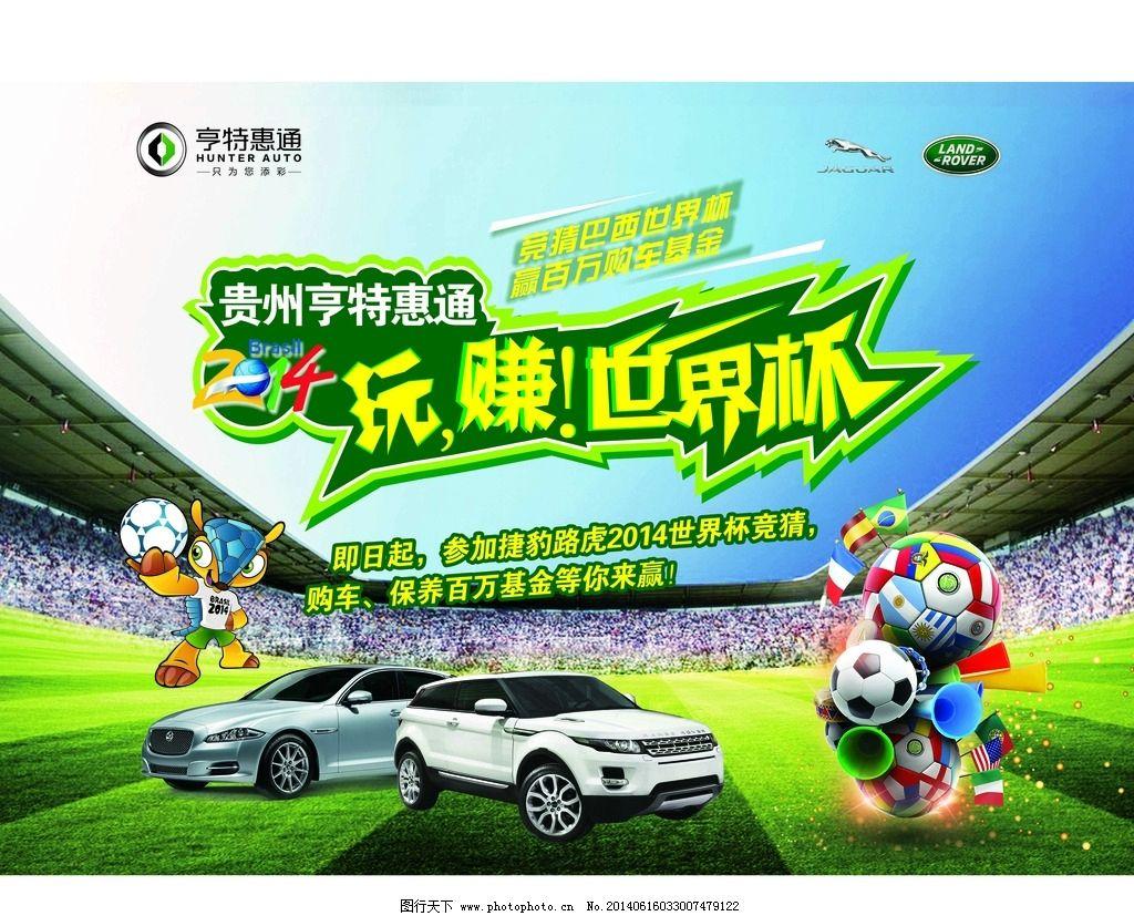2014世界杯汽车活动海报图片