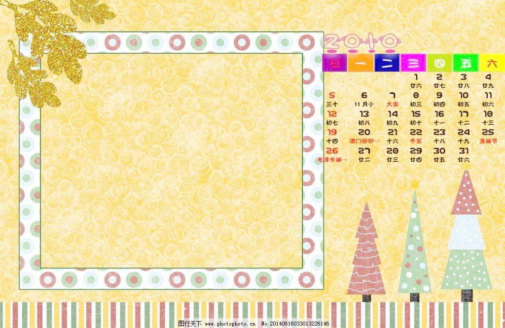 2010年台历制作模板(十二月)图片免费下载 psd源文件 其他psd素材