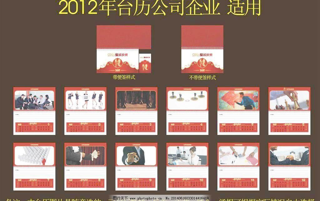 最新企业公司2012台历图片