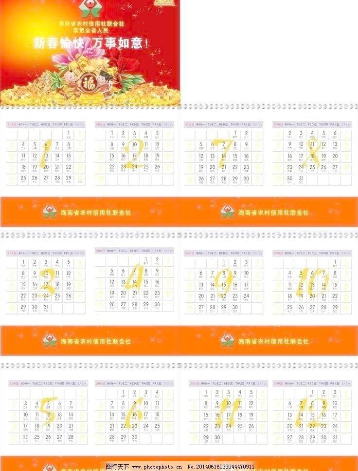 农村信用合作社/农村信用合作社2010年挂历3方案图片