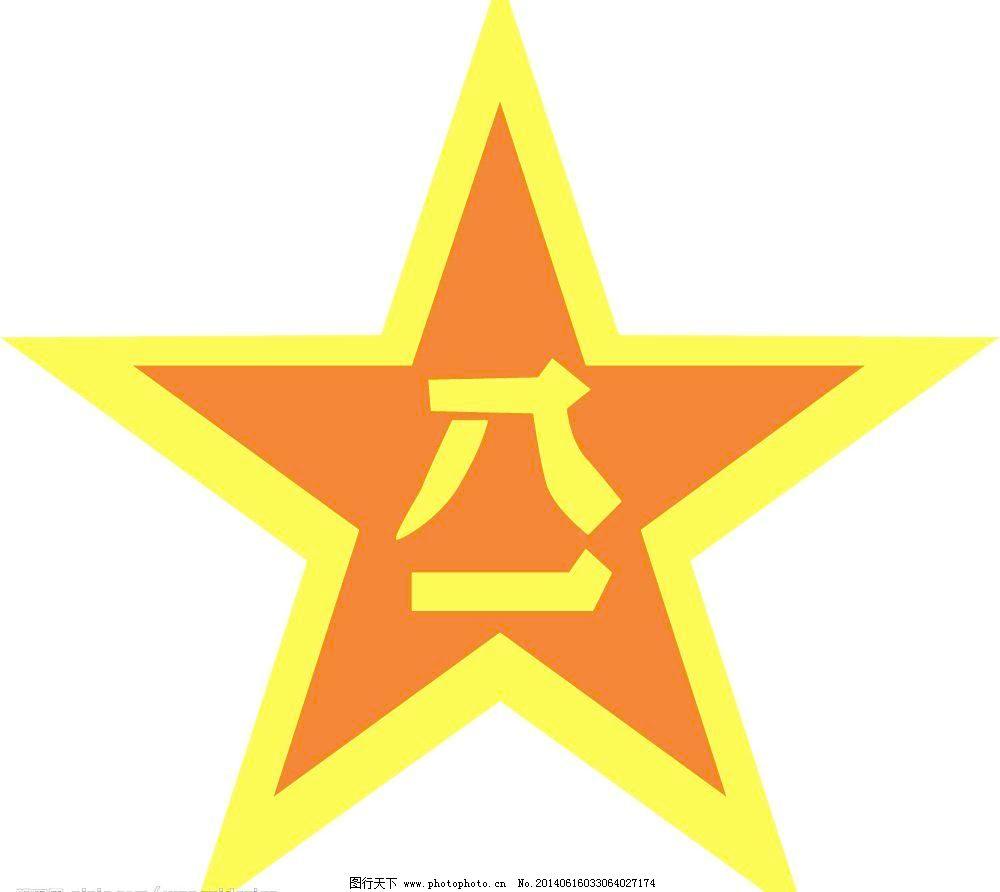 解放军军徽壁纸_军徽图片_中国人民解放军军徽 - 随意贴