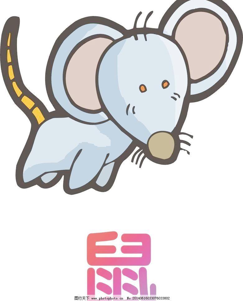 彩色十二生肖卡通鼠图片