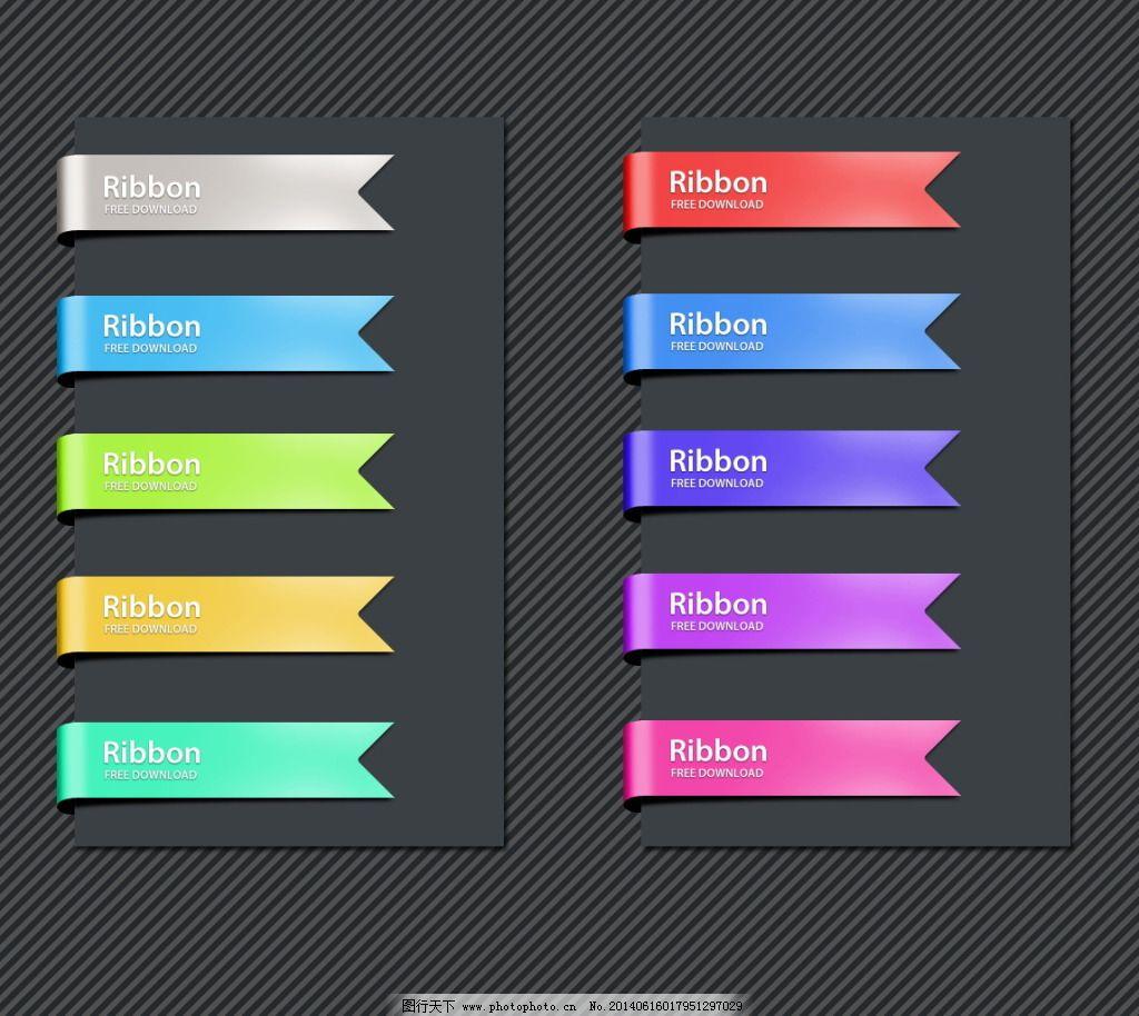 导航菜单按钮标签免费下载 网页按钮 网站标签 网站标签 网页按钮