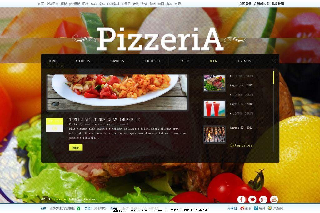 西餐店网页模板 css_网页界面模板_ui界面设计_图行
