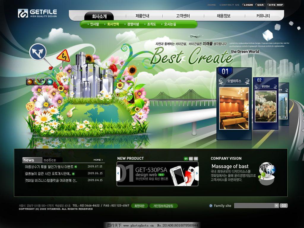 国外网站产品介绍页模板