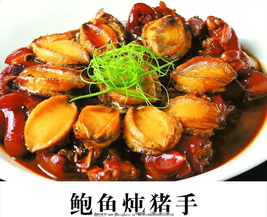 鲍鱼炖猪手 鲍鱼猪脚 红烧鲍鱼 红烧猪脚 红烧猪脚鲍鱼 餐饮菜品 传统
