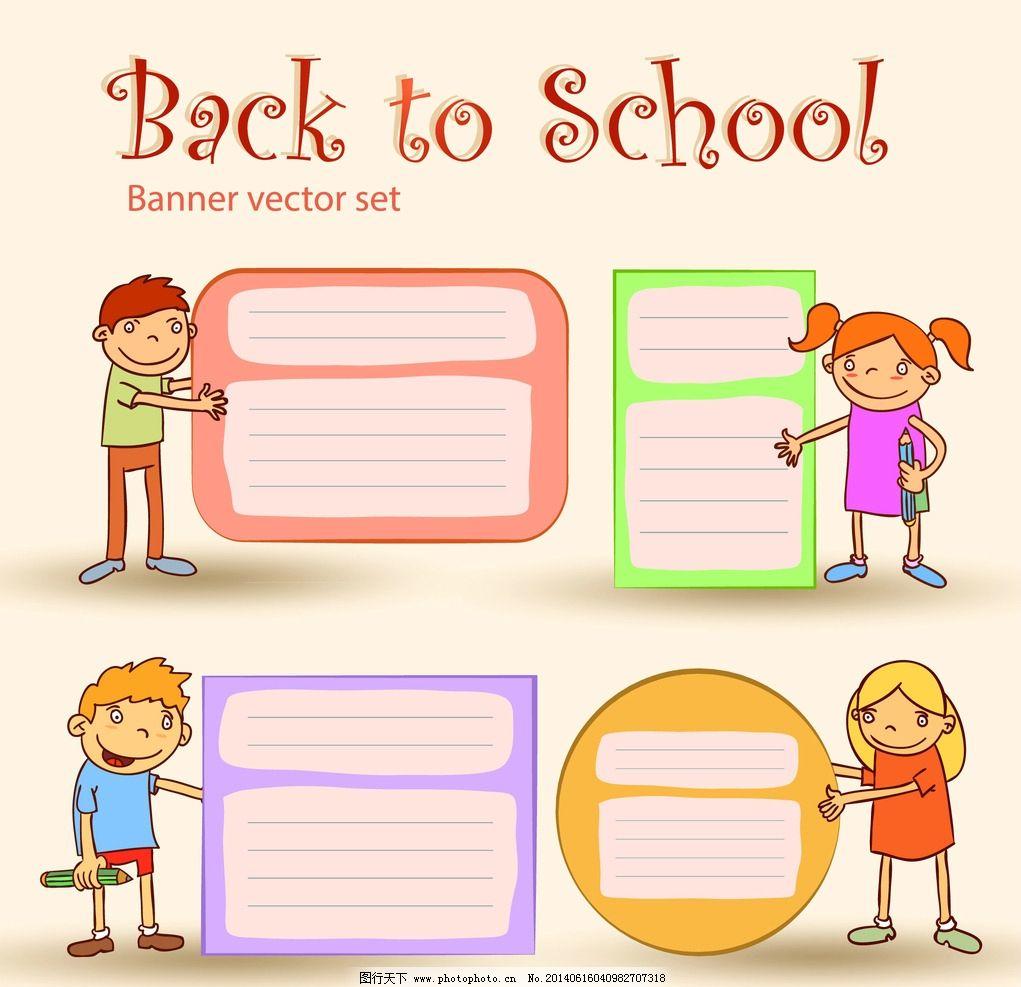 回到学校 学习用品 学习 读书 卡通儿童 学生 文本框 矢量素材 eps