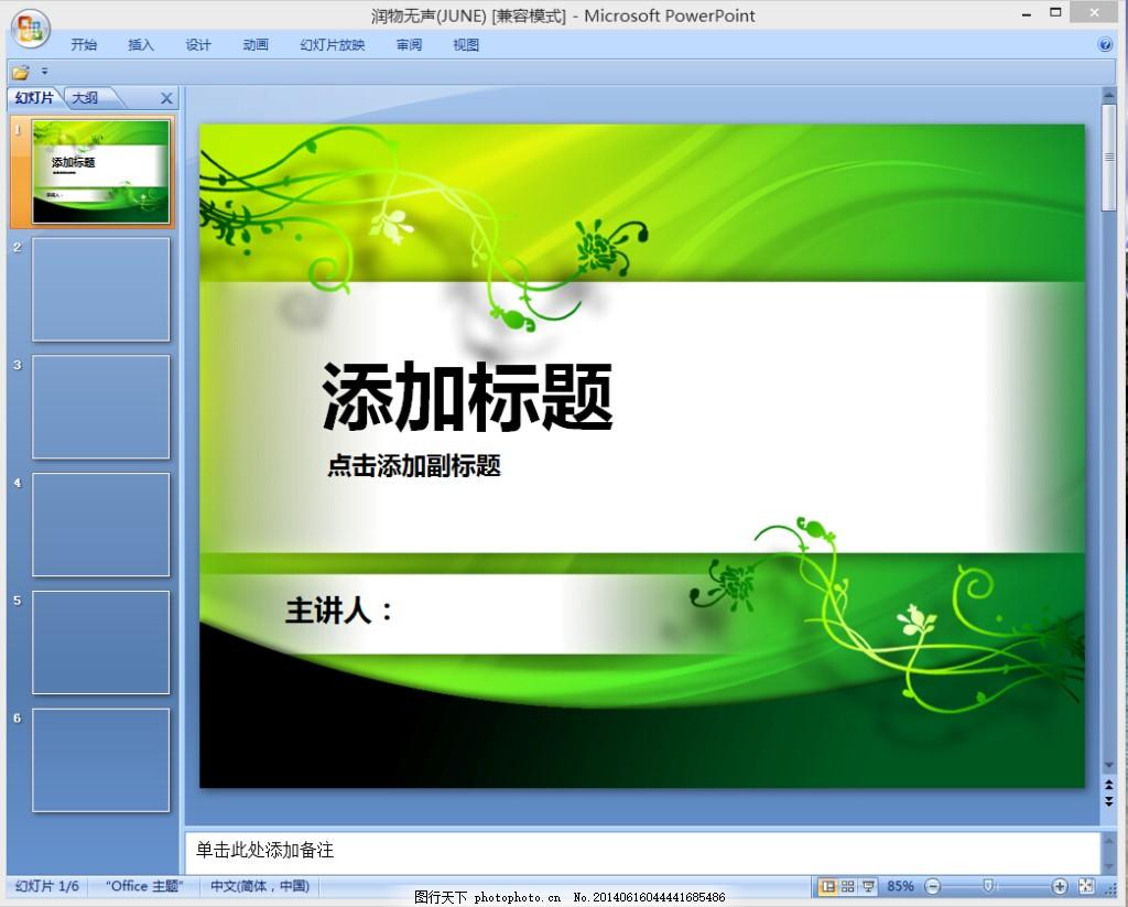 绿色花纹ppt模板下载免费下载 背景 花纹 绿色 商务 绿色 花纹 商务