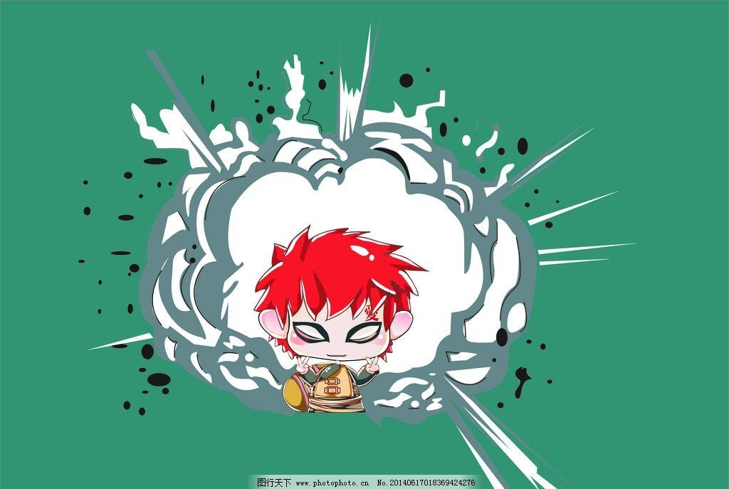 我爱罗 动漫 人物 红头发 矢量动漫绘 动漫动画