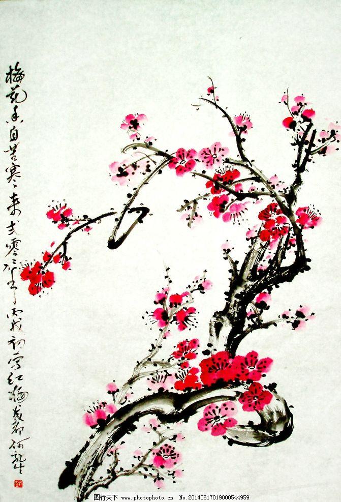 梅花 书法画 图案设计 创意图案 面料设计 绘画书法 文化艺术图片