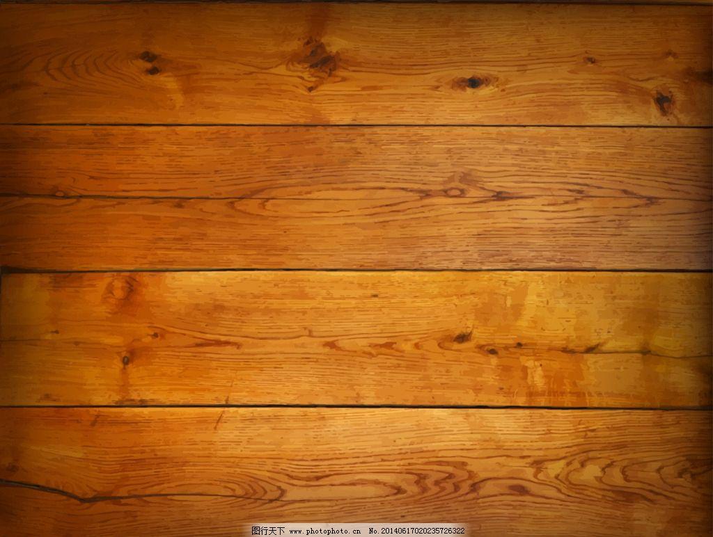 木纹 木板 木地板 纹理 实木 木纹材质 贴图 背景 木纹木板矢量 底纹