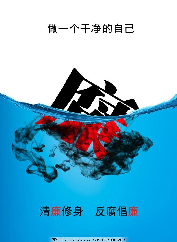 反腐倡廉海报图片
