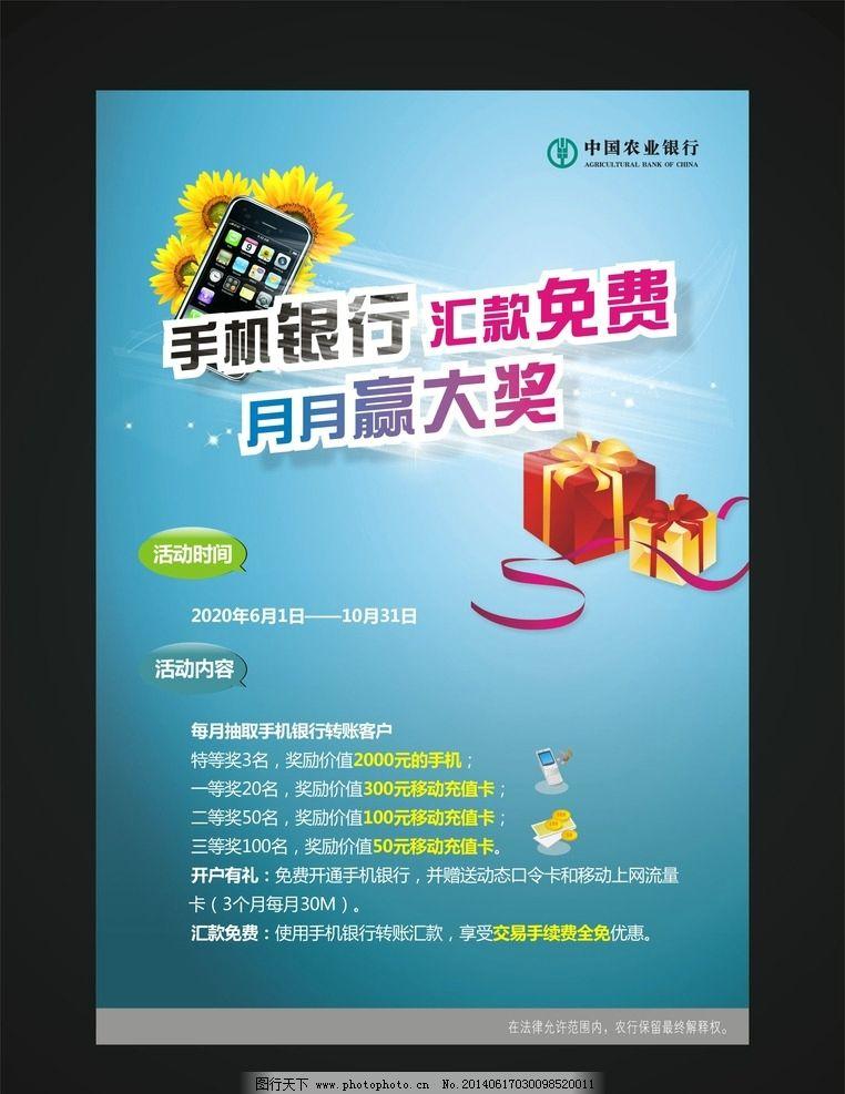 手机银行 手机银行海报