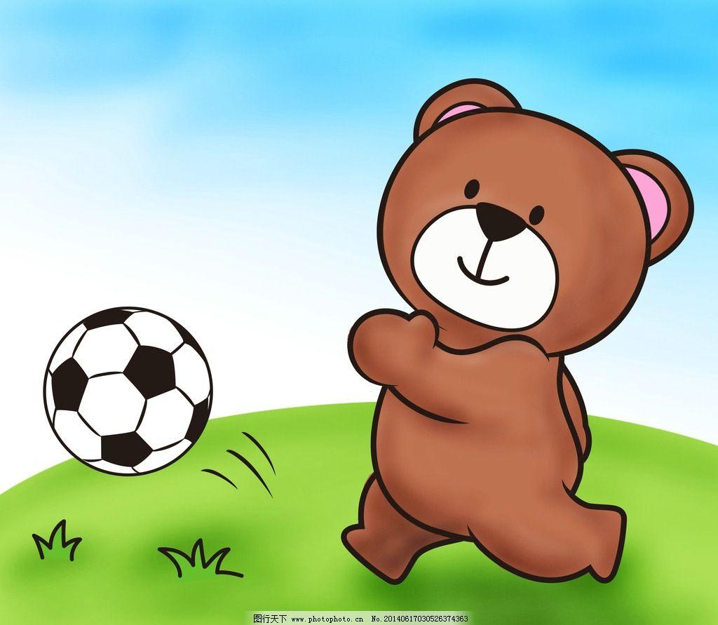 卡通小熊 小熊踢球 足球 手绘小熊仔 棕色熊 踢球 手绘卡通 其他 动漫