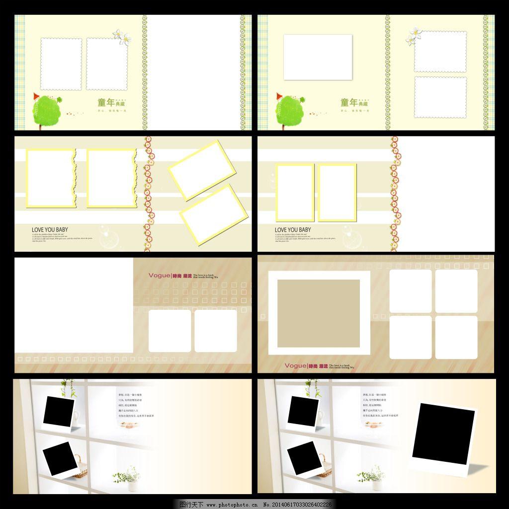 手绘建筑小报排版