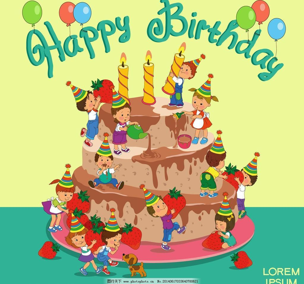 贺卡 花纹背景 节日庆祝 节日素材 生日背景 卡通背景 可爱 生日蛋糕