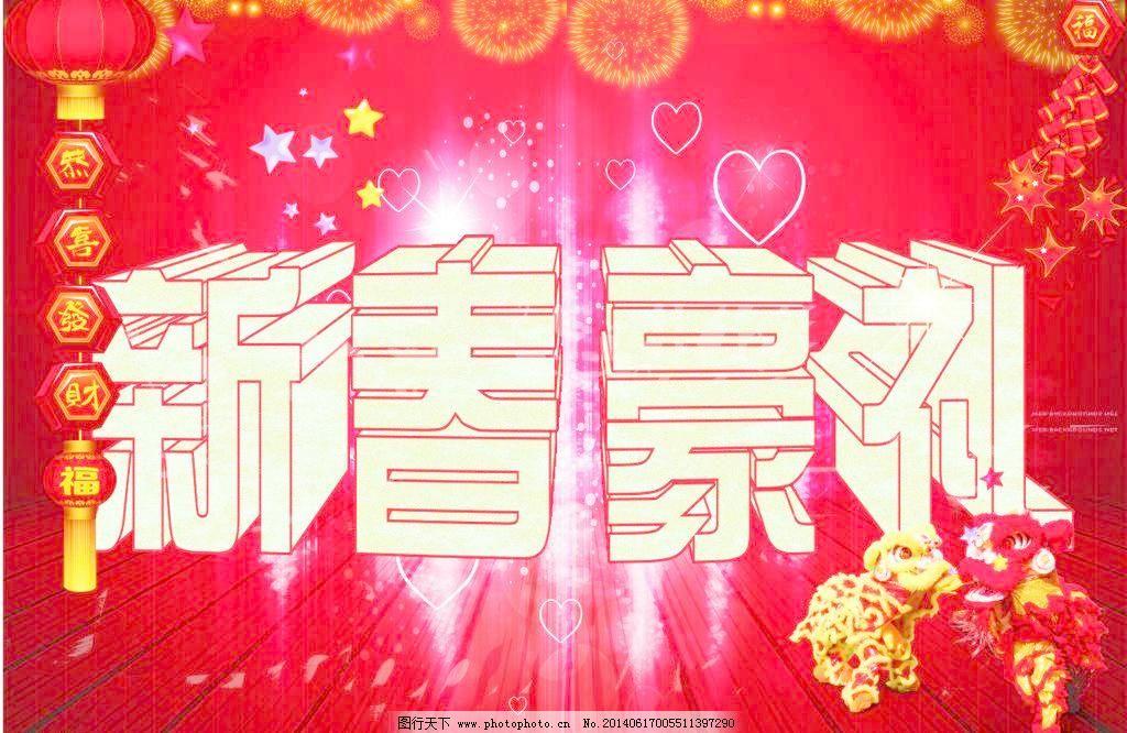 2014春节 2014年春节背景 cdr 春节 春节背景素材 春节布置 春节吊旗