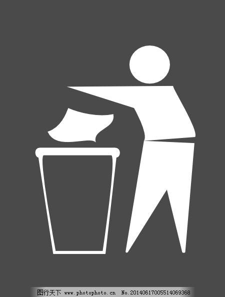 垃圾桶标志剪贴画