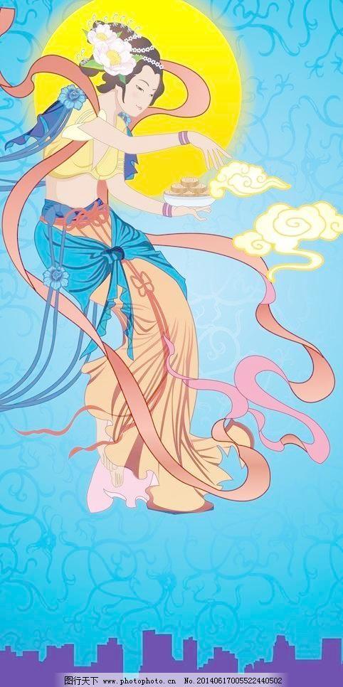 嫦娥免费下载 cdr 嫦娥 飞天 古代美女      广告设计 节日素材 蓝色