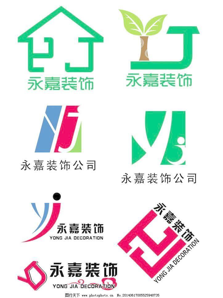 房子简笔画logo图片
