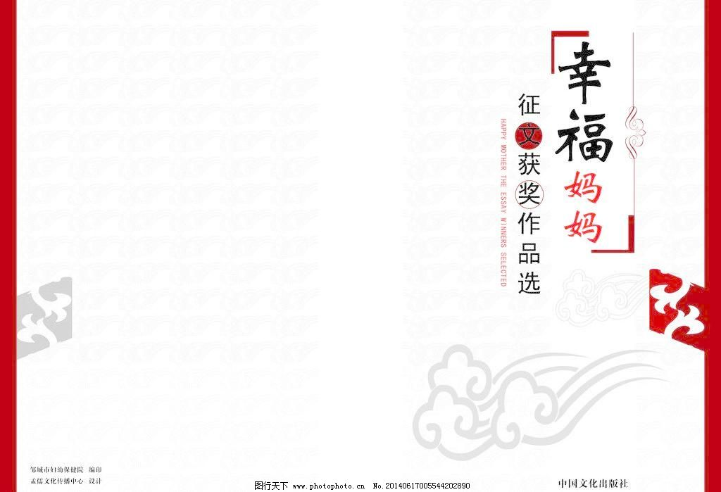 300dpi psd 底纹 封皮 古书 广告设计模板 画册设计 书皮 祥云 源文件