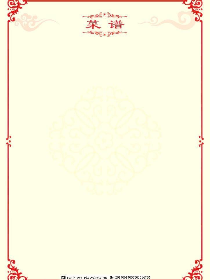 菜单免费下载 cdr 菜单 菜谱 古典边框 广告设计 企业文化展板 祥云