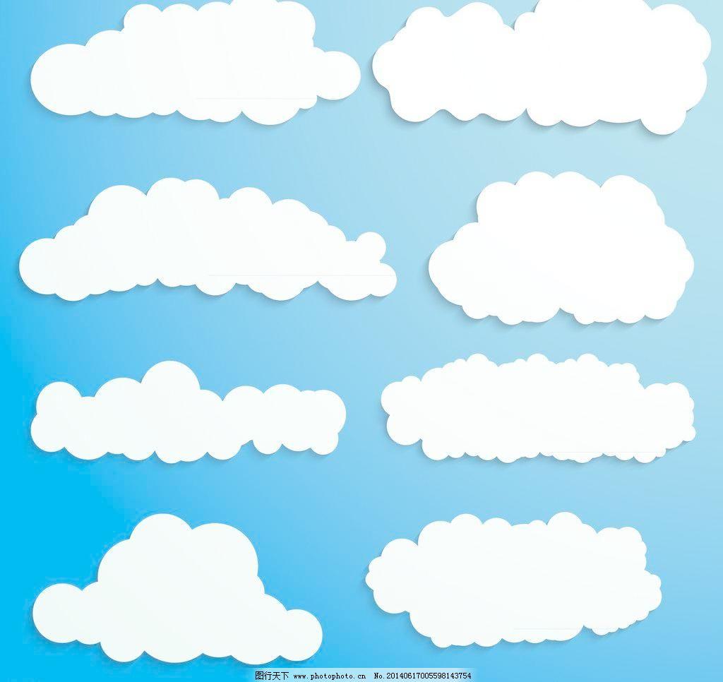 云彩图标图片
