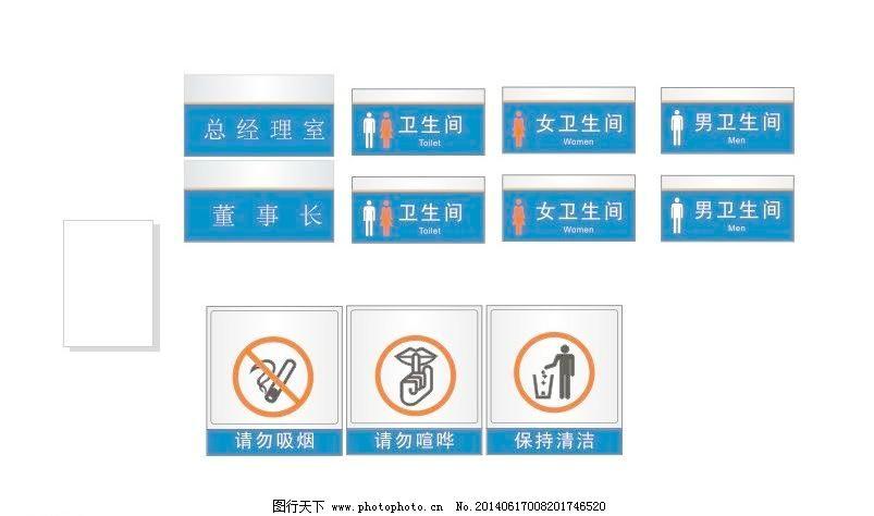公共标识标志 门牌 企业文化 卫生间标识 企业形象 企业文化 办公标语
