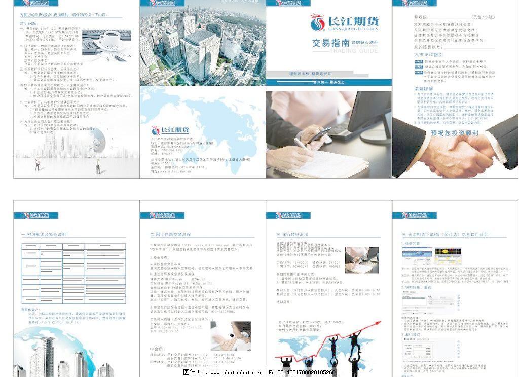 排版 长江期货 期货宣传册 期货 宣传册 商务宣传册 企业形象 公司