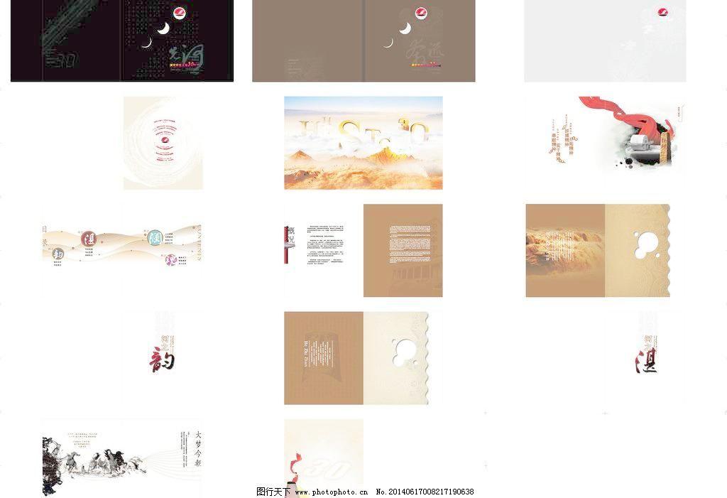 企业形象画册 企业形象画册免费下载 公司画册 公司形象画册 广告设计